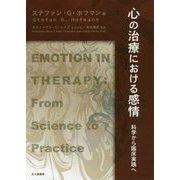 心の治療における感情―科学から臨床実践へ [単行本]