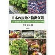 日本の産地と輸出促進―日本産農産物・食品のグローバル市場への挑戦 [単行本]