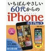 いちばんやさしい60代からのiPhone 8/8 Plus/X [単行本]