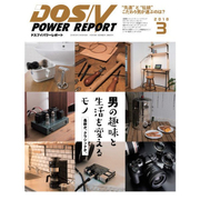 DOS/V POWER REPORT (ドス ブイ パワー レポート) 2018年 03月号 [雑誌]