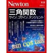 Newton 別冊「三角関数」 (ニュートン別冊) [ムック・その他]