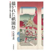 描かれた祇園祭-鉾巡行・ねりもの研究 [単行本]