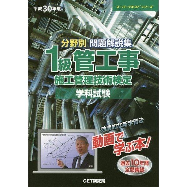 分野別問題解説集 1級管工事施工管理技術検定学科試験〈平成30年度〉(スーパーテキストシリーズ) [単行本]