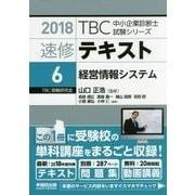 速修テキスト〈6〉経営情報システム〈2018年版〉(TBC中小企業診断士試験シリーズ) [単行本]