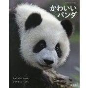 かわいいパンダ(パンダだいすきシリーズ〈2〉) [単行本]