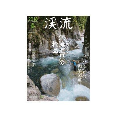 渓流2018 春: 別冊つり人 [ムック・その他]