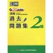 漢検2級過去問題集〈平成30年度版〉 [単行本]