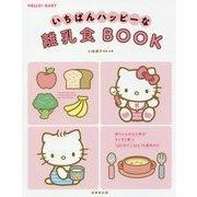 いちばんハッピーな離乳食BOOK(HELLO!BABY) [単行本]