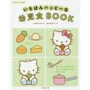 いちばんハッピーな幼児食BOOK(HELLO!BABY) [単行本]