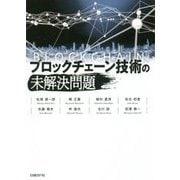 ブロックチェーン技術の未解決問題 [単行本]
