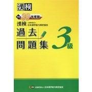 漢検3級過去問題集〈平成30年度版〉 [単行本]