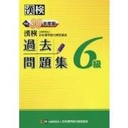 漢検6級過去問題集〈平成30年度版〉 [単行本]
