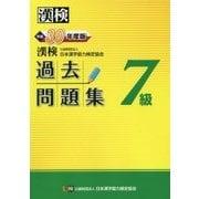 漢検7級過去問題集〈平成30年度版〉 [単行本]