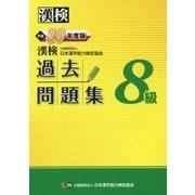 漢検8級過去問題集〈平成30年度版〉 [単行本]