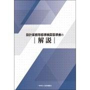 設計業務等標準積算基準書の解説 [単行本]