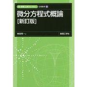 微分方程式概論 新訂版 (新・数理 工学ライブラリ―応用数学〈1〉) [全集叢書]