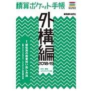 積算ポケット手帳 外構編 [単行本]