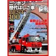 ニッポンの歴代はしご車BEST100 [ムック・その他]