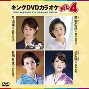 キングDVDカラオケHit4 Vol.161
