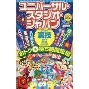 ユニバーサル・スタジオ・ジャパンよくばり裏技ガイド2018 [単行本]