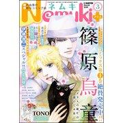 Nemuki + (ネムキプラス) 2018年 03月号 [雑誌]