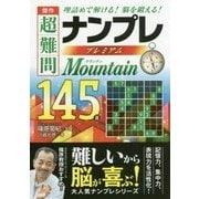傑作超難問ナンプレプレミアム145選Mountain(マウンテン)―理詰めで解ける!脳を鍛える! [文庫]
