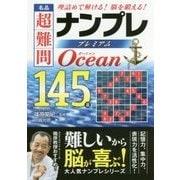 名品超難問ナンプレプレミアム145選Ocean(オーシャン)―理詰めで解ける!脳を鍛える! [文庫]