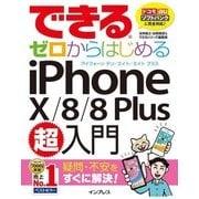 できるゼロからはじめるiPhone X/8/8 Plus超入門 [単行本]