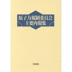 原子力規制委員会主要内規集 [単行本]
