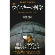最新 ウイスキーの科学―熟成の香味を生む驚きのプロセス(ブルーバックス) [新書]