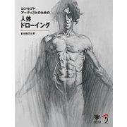 コンセプトアーティストのための人体ドローイング [単行本]