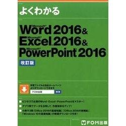 よくわかるMicrosoft Word2016&Micros [単行本]