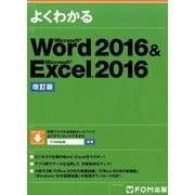 Word 2016&Excel 2016 改訂版 [単行本]