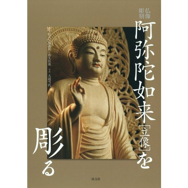 "阿弥陀如来""立像""を彫る(仏像彫刻) [単行本]"