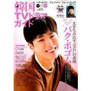 韓国TVドラマガイド vol.75(双葉社スーパームック) [ムックその他]
