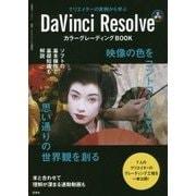クリエイターの実例から学ぶDaVinci ResolveカラーグレーディングBOOK [単行本]