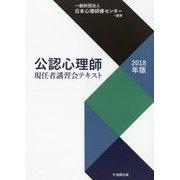 公認心理師現任者講習会テキスト〈2018年版〉 [単行本]