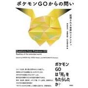 ポケモンGOからの問い―拡張される世界のリアリティ [単行本]