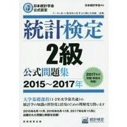 統計検定2級公式問題集〈2015~2017年〉―日本統計学会公式認定 [単行本]