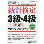 統計検定3級・4級公式問題集〈2015~2017年〉―日本統計学会公式認定 [単行本]
