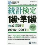 統計検定1級・準1級公式問題集〈2016~2017年〉―日本統計学会公式認定 [単行本]