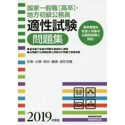 """国家一般職""""高卒""""・地方初級公務員適性試験問題集〈2019年度版〉 [単行本]"""
