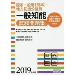 """国家一般職""""高卒""""・地方初級公務員一般知能試験問題集〈2019年度版〉 [単行本]"""