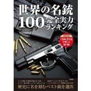 世界の名銃100 完全実力ランキング [単行本]