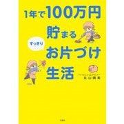 1年で100万円貯まるすっきりお片づけ生活 [単行本]