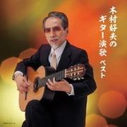 木村好夫のギター演歌 ベスト (キング・スーパー・ツイン・シリーズ)