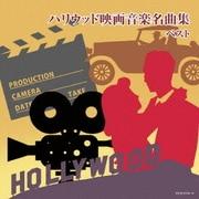 ハリウッド映画音楽名曲集 ベスト (キング・スーパー・ツイン・シリーズ)