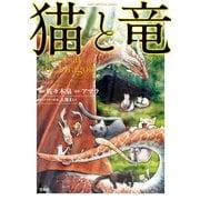 猫と竜(このマンガがすごい!comics) [単行本]