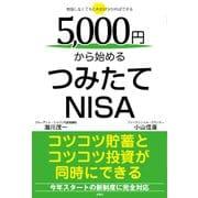 5、000円から始めるつみたてNISA-勉強しなくてもこれだけ分かればできる [単行本]