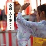 盆踊りの音楽 ベスト (キング・スーパー・ツイン・シリーズ)